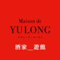 メゾン・ド・ユーロン Maison de YULONG